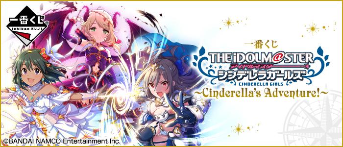 一番くじ アイドルマスター シンデレラガールズ~Cinderella's Adventure!~