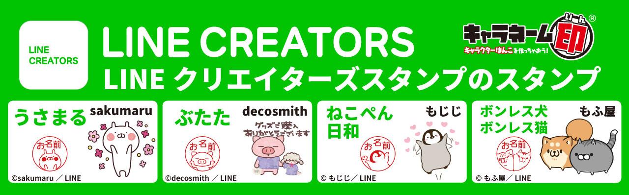 LINEクリエイターズスタンプの人気キャラクターがキャラネーム印に登場!