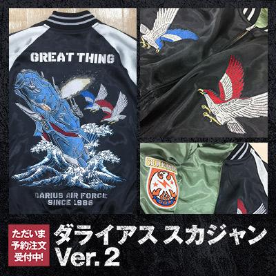 「ダライアス スカジャン Ver.2」予約注文受付中!