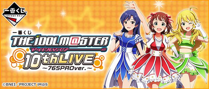 一番くじ アイドルマスター 10thLIVE~765PROver.~