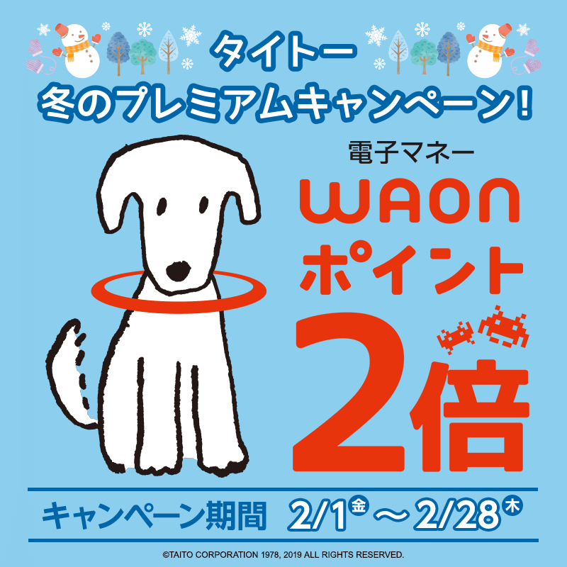 タイトー 冬のプレミアムキャンペーン WAONポイント2倍!