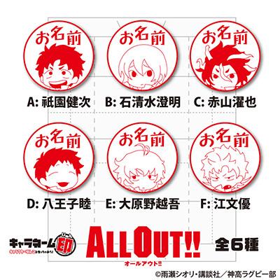 【キャラネーム印】ALL OUT!! (全6種)