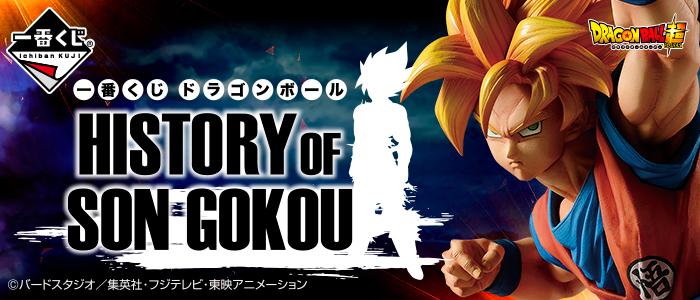 タイトーステーションで一番くじが買える! 一番くじ ドラゴンボール HISTORY OF SON GOKOUが6月2日(土)より順次発売予定!