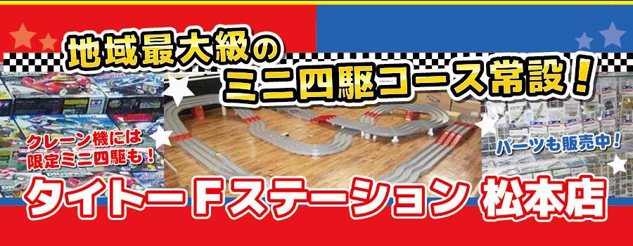【地域最大級!】タイトーFステーション 松本店はミニ四駆コース常設!