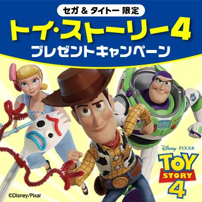 『トイ・ストーリー4』プレゼントキャンペーンを7月12日(金)より開催!