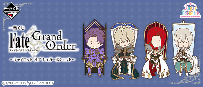 一番くじ Fate/Grand Order~キャメロット オブ シュガーポシェット~