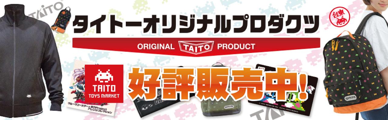 TAITO TOYS MARKET タイトーオリジナルプロダクツ