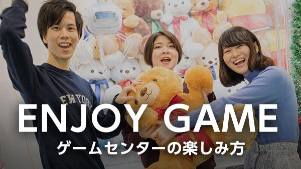 ENJOY GAME(ゲームセンターの楽しみ方)