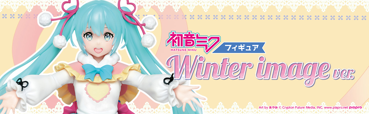 初音ミク フィギュア Winter image ver.