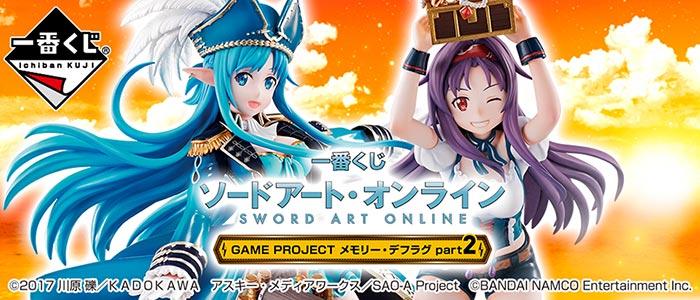 タイトーステーションで一番くじが買える! 一番くじ ソードアート・オンライン GAME PROJECT メモリー・デフラグ part2が9月14日(土)より順次発売予定!