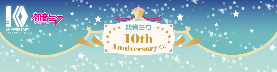 タイトーステーションでくじが買える! タイトーくじ本舗 初音ミク 10th Anniversaryが4月上旬発売予定!