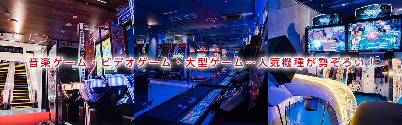 タイトーステーション 溝の口店・音楽ゲーム・ビデオゲーム・大型ゲーム・・・人気機種が勢ぞろい!