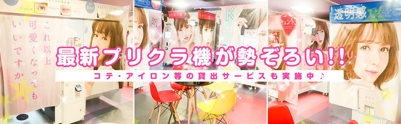タイトーステーション 大宮店・最新プリクラ機が勢ぞろい!!