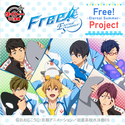Free!Project