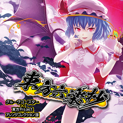 東方六楽抄 グルーヴコースター×東方Projectアレンジコレクション3 CD