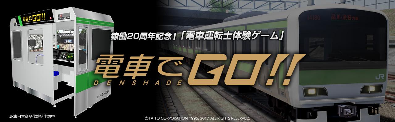 """""""いつもどおり""""が運転士の誇り。電車運転士体験ゲーム「電車でGO!!」"""