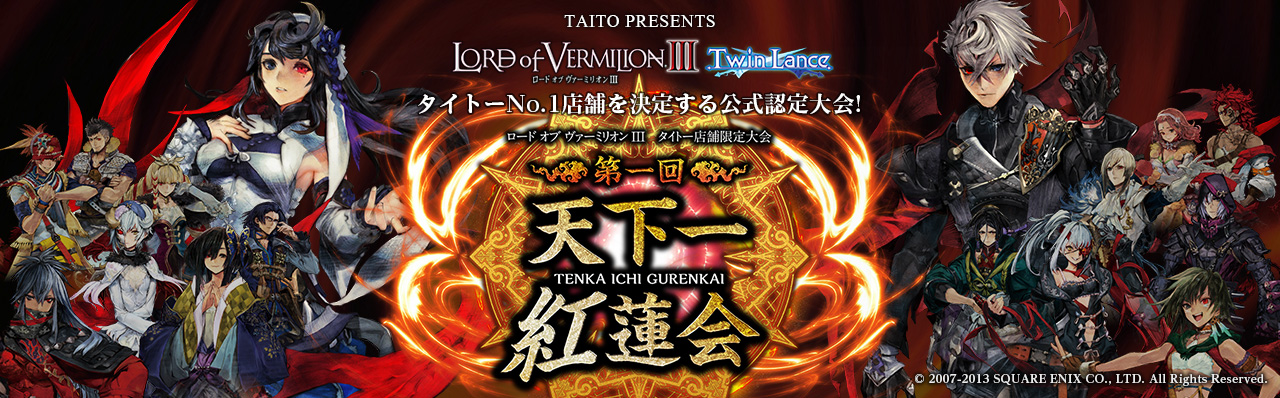 LORD of VERMILION III Twin Lance 第一回 天下一紅蓮会