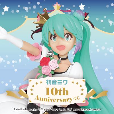 タイトーくじ本舗 初音ミク 10th Anniversary