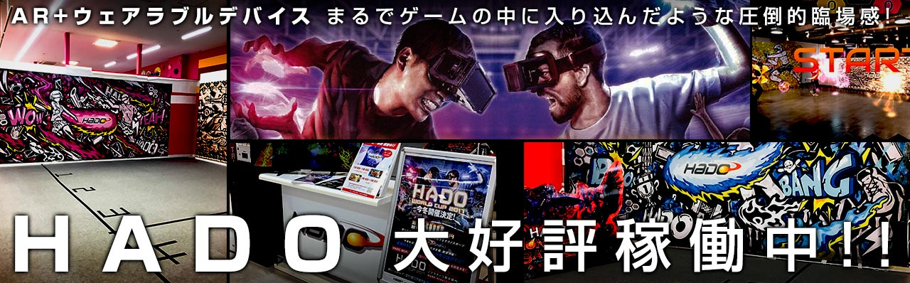 HADO・タイトーFステーション イオンモール浜松市野店で好評稼働中!
