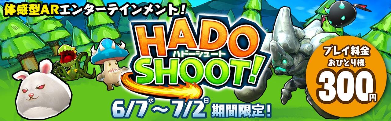 お子様にもお楽しみいただける体感型ARエンターテインメント『HADO SHOOT!』