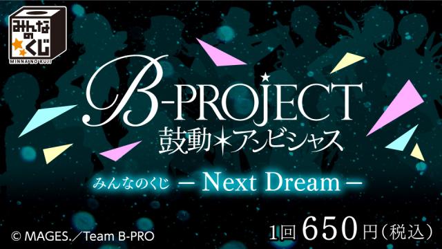 みんなのくじ B-PROJECT~鼓動*アンビシャス~-Next Dream-