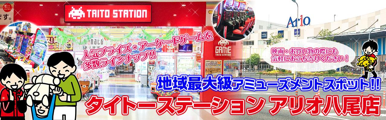 地域最大級のアミューズメントスポット!! タイトーステーション アリオ八尾店