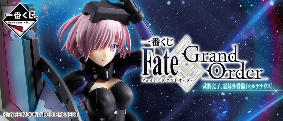 タイトーステーションで一番くじが買える! 一番くじ Fate/Grand Order-武装完了、霊基外骨骼〔オルテナウス〕- が4月20日(土)より順次発売予定!