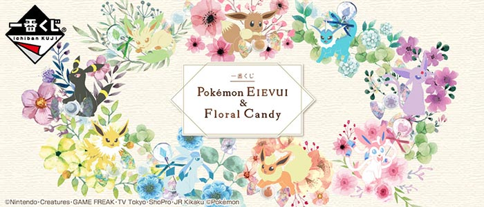 一番くじ Pokemon EIEVUI&Floral Candy