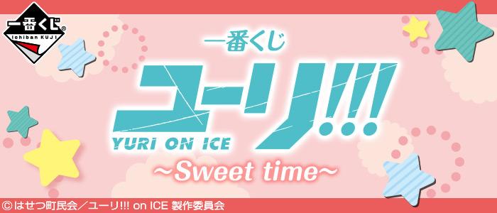 タイトーステーションで一番くじが買える! 一番くじ ユーリ!!! on ICE~Sweet time~が4月22日(土)より順次発売予定!
