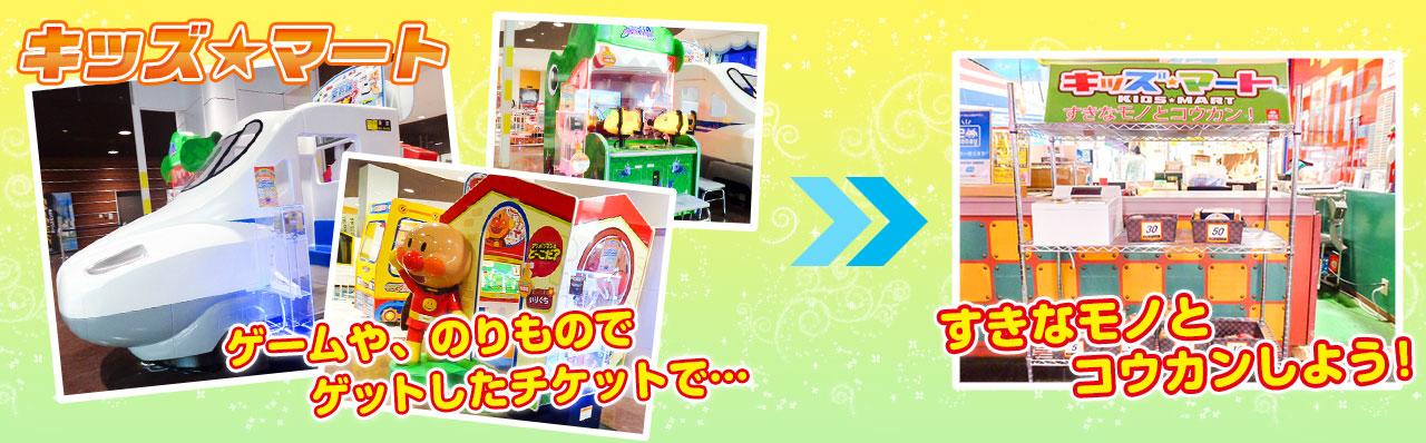 キッズ★マートで好きなモノとコウカンしよう!タイトーステーション フジグラン神辺店
