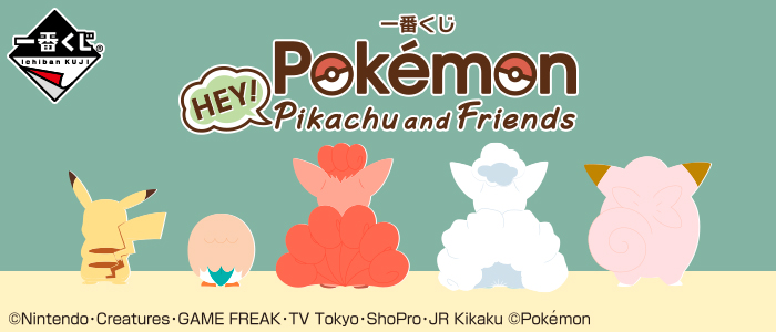 一番くじ Pokemon HEY!Pikachu and Friends