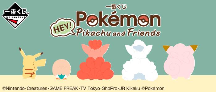 一番くじ Pokemon HEY!Pikachu and Friends