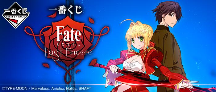 一番くじ Fate/EXTRA Last Encore