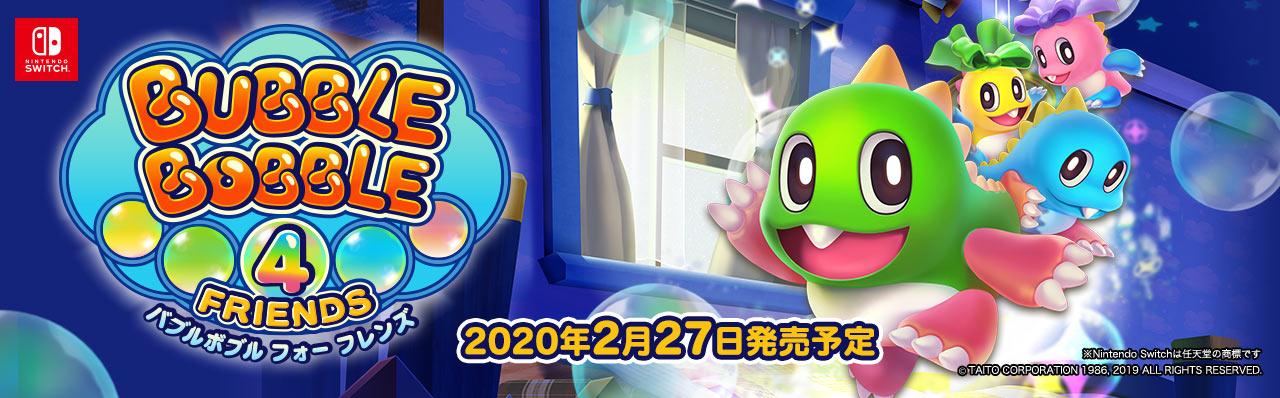 Nintendo Switch用ソフト『バブルボブル 4 フレンズ』2月27日(木)発売