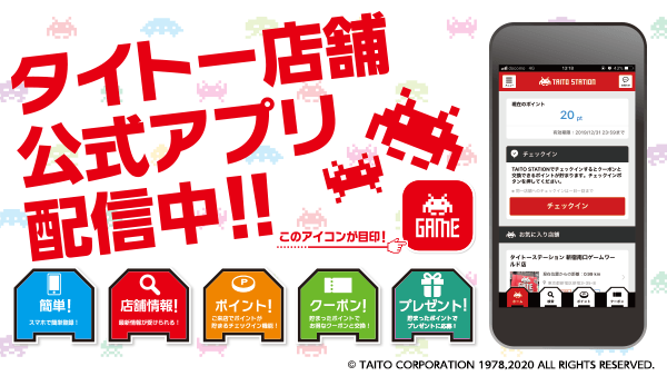 タイトーの店舗公式アプリ配信中(タイトーアプリ)
