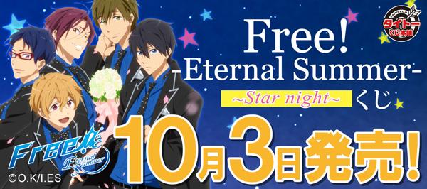 タイトーくじ本舗 「Free!-Eternal Summer- ~Star night~」