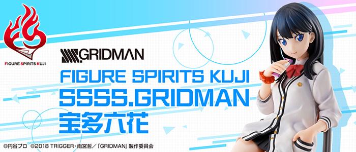 タイトーステーションで買える! FIGURE SPIRITS KUJI SSSS.GRIDMAN 宝多六花が1月11日(土)より順次発売予定!