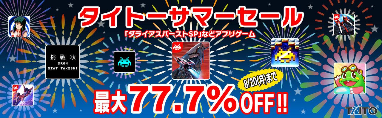 人気アプリ11タイトルが最大77.7%オフとなる「タイトーサマーセール」を開催!