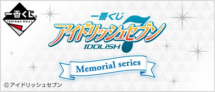 一番くじ アイドリッシュセブン~Memorial series~
