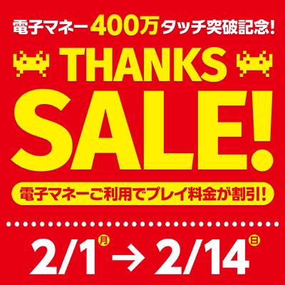 電子マネー400万タッチ突破記念!THANKS SALE!