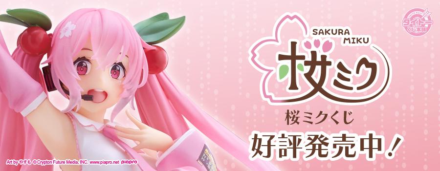 桜ミクくじ