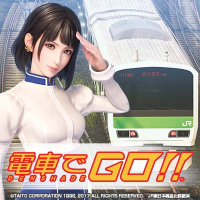 アーケードゲーム「電車でGO!!」11月7日(火)より好評稼働中!
