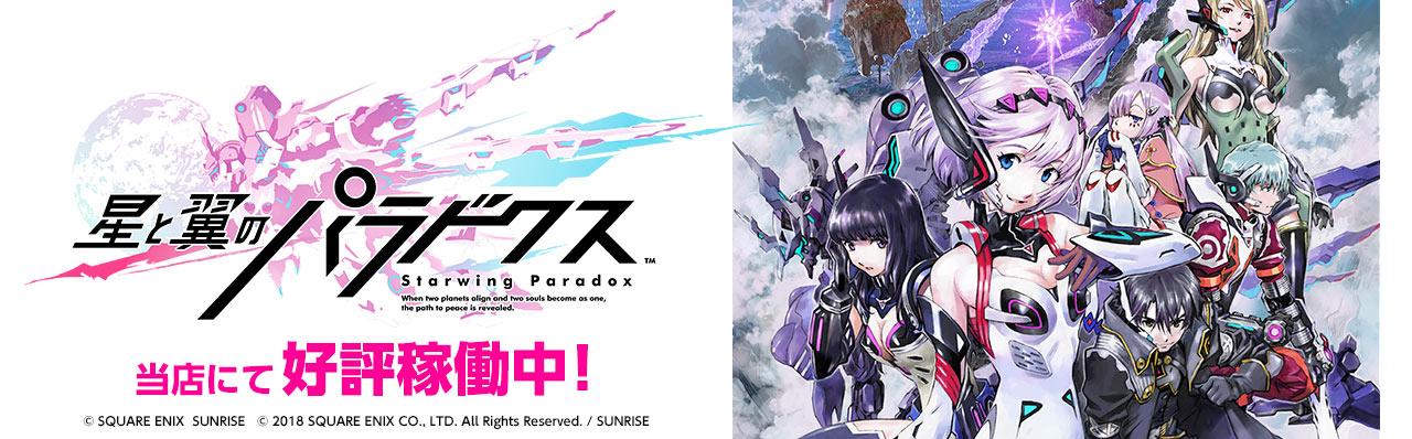 『星と翼のパラドクス』稼働開始!
