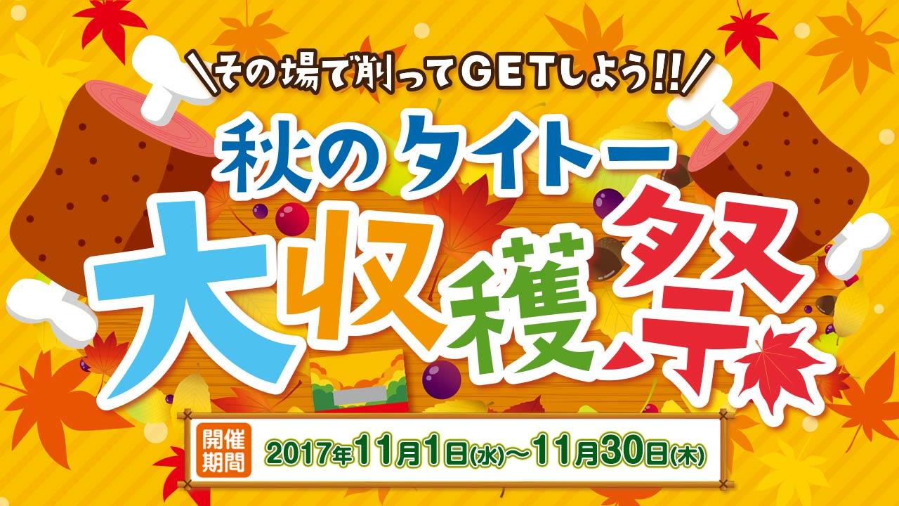 『秋のタイトー大収穫祭』スクラッチカードをプレゼント♪その場で削って豪華賞品をGETしよう!