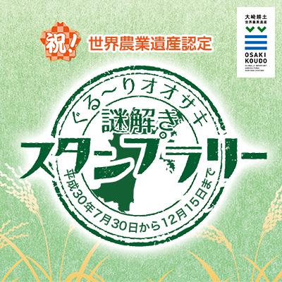 祝!世界農業遺産認定「ぐる~りオオサキ謎解きスタンプラリー」を2018年7月30日より宮城県大崎地域