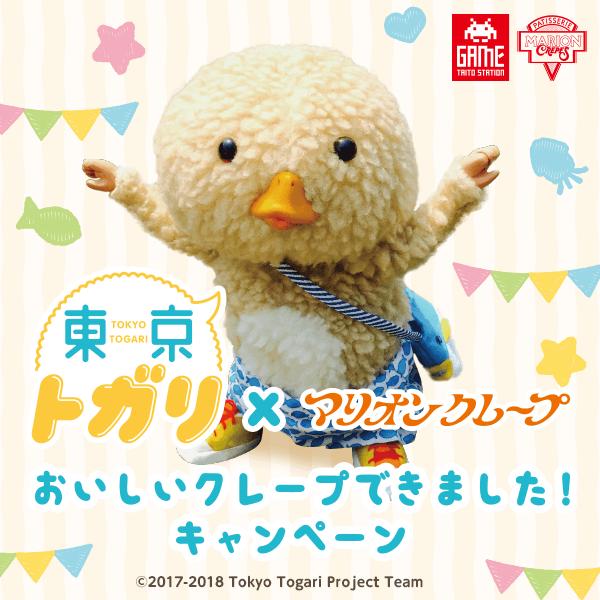 東京トガリ×マリオンクレープ おいしいクレープできました!キャンペーン