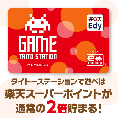 遊んで得する! 楽天Edy機能つき「タイトーステーションメンバーズカード」誕生記念キャンペーン!