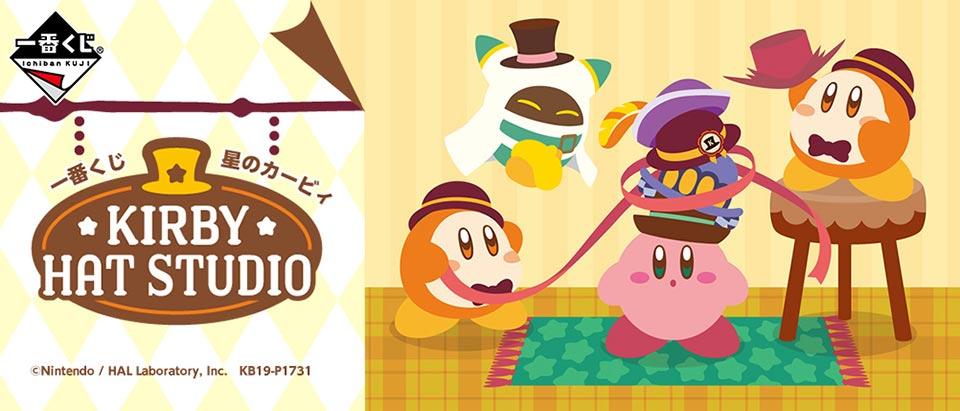 タイトーステーションで一番くじが買える! 一番くじ 星のカービィ KIRBY HAT STUDIOが9月6日(金)より順次発売予定!