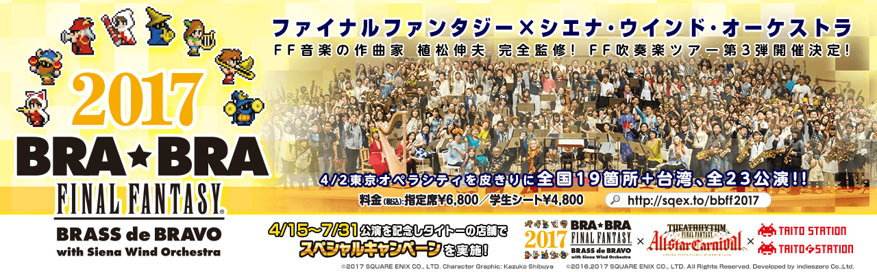 BRA★BRA×シアトリズム×タイトー・スペシャルキャンペーン
