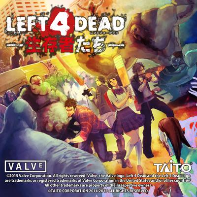 LEFT 4 DEAD -生存者たち-